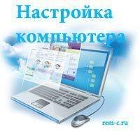 Настройка компьютеров в Липецке